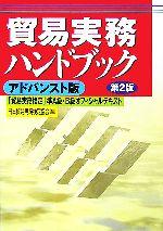中古貿易実務ハンドブックアドバンスト版「貿易実務検定」準A級・B級オフィシャルテキスト/日本貿易実務
