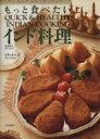 【中古】 もっと食べたいインド料理 /ミラ・メータ(著者) 【中古】afb