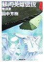 【中古】 銀河英雄伝説(4) 策謀篇 創元SF文庫/田中芳樹【著】 【中古】afb