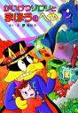 【中古】 かいけつゾロリとまほうのへや ポプラ社の新・小さな童話 かいけつゾロリシリーズ35/原ゆたか【著】 【中古】afb