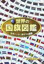 【中古】 世界の国旗図鑑 歴史とともに進化する国旗 /苅安望【著】 【中古】afb