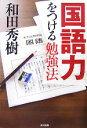 【中古】 国語力をつける勉強法 /和田秀樹【著】 【中古】afb