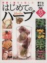 【中古】 季節と香りを楽しむはじめてのハーブ /阿部誠(著者),斎藤聡子(著者) 【中古】afb