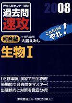 【中古】 '08 生物1 /大島えみし(著者) 【中古】afb