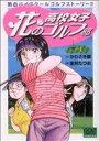 【中古】 花?の高校女子ゴルフ部(1) ニチブンC/金井たつお(著者) 【中古】afb