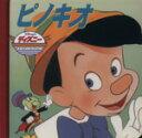 【中古】 ピノキオ /ディズニー・ゴールデ(著者) 【中古】afb