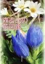 【中古】 森吉山の花図鑑 /田中誠(著者) 【中古】afb