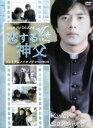 【中古】 「恋する神父」プレミアムメイキングDVD-BOX /(メイキング),クォン・サンウ,ハ・ジウォン 【中古】afb