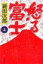 【中古】 怒る富士(上) 文春文庫/新田次郎【著】 【中古】afb