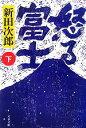 【中古】 怒る富士(下) 文春文庫/新田次郎【著】 【中古】afb