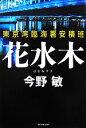 【中古】 花水木 東京湾臨海署安積班 /今野敏【著】 【中古】afb