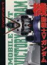 【中古】 機動戦士Vガンダム(12) 電撃Cデータコレクション12/ThinkPort(著者) 【中古】afb