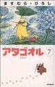アタゴオル 新書版(7) MFC/ますむら・ひろし(著者) afb