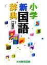 【中古】 小学新国語辞典 /甲斐睦朗(著者) 【中古】afb