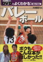 【中古】 DVDでよくわかる!バレーボール /大林素子【監修】 【中古】afb
