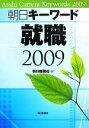 【中古】 朝日キーワード 就職(2009) /朝日新聞社【編】 【中古】afb