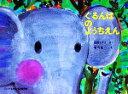 【中古】 ぐるんぱのようちえん こどものとも傑作集32/西内みなみ【著】,堀内誠一【画】 【中古】afb