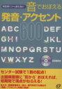 【中古】 音でおぼえる発音・アクセント600 CD /栗林隆(著者) 【中古】afb