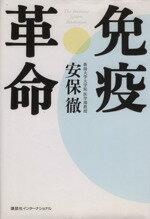 【中古】 免疫革命 /安保徹(著者) 【中古】afb