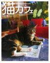 【中古】 猫カフェ 猫たちに会えるくつろぎカフェガイド /関由香【撮影】 【中古】afb