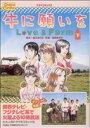【中古】 牛に願いを Love&Farm(下) /金子ありさ(著者),池田おさむ(著者) 【中古】a