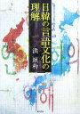 【中古】 日韓の言語文化の理解 /洪みん杓【著】 【中古】afb