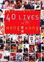 【中古】 40 LIVES in 香港 素敵なひとに会いにいく! /H14【編】 【中古】afb