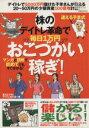 【中古】 迷える子羊式・株のデイトレ革命で毎日1万円おこづかい稼ぎ! マンガと図解で初めてでもすぐ分