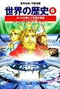 【中古】 世界の歴史 全面新版(6) カール大帝と十字軍の遠...