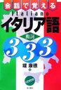 【中古】 会話で覚えるイタリア語動詞333 /堤康徳【著】 【中古】afb
