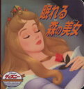 【中古】 眠れる森の美女 ディズニー・ゴールデン・コレクション24/うさぎ出版(編者) 【中古】afb