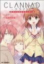 【中古】 CLANNAD オフィシャルコミック(4) コミックラッシュC/みさき樹里(著者) 【中古】afb