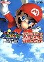 【中古】 スーパーマリオ64DSタッチ!&ゲット! /電撃ゲームキューブ編集部(著者) 【中古】afb
