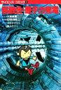 【中古】 核融合・原子力発電 サイエンスコミック2/庄司多津男【編】 【中古】afb