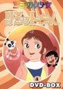 【中古】 ミラクル少女リミットちゃん DVD−BOX /永島慎二(原作),栗葉子(リミットちゃん),...