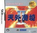 【中古】 天外魔境II MANJIMARU ハドソン・ザ・ベスト /ニンテンドーDS 【中古】afb