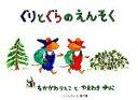 【中古】 ぐりとぐらのえんそく こどものとも傑作集64/中川...