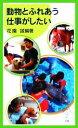 【中古】 動物とふれあう仕事がしたい 岩波ジュニア新書/花園誠【編著】 【中古】afb