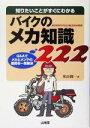 【中古】 知りたいことがすぐにわかるバイクのメカ知識222 Q&Aでメカとメンテの疑問を一発解決 /米山則一(著者) 【中古】afb