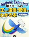 電脳, 系統開發 - 【中古】 Outlook Express5 電子メールの正しい送信・受信がわかる本for Windows /井村克也(著者) 【中古】afb