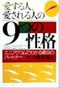 【中古】 愛する人、愛される人の9つの性格 エニアグラムでわかる最良のパートナー /鈴木秀子(著者) 【中古】afb