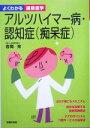 【中古】 アルツハイマー病・認知症 よくわかる最新医学/吉岡充(その他) 【中古】afb