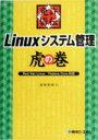 【中古】 免許皆伝Linuxシステム管理虎の巻 Red Hat Linux/Fedora Core対応 /長岡秀明(著者) 【中古】afb