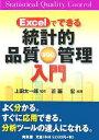 【中古】 Excelでできる統計的品質管理入門 /近藤宏(著者),上田太一郎(その他) 【中古】afb