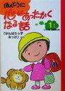 【中古】 ほんとうに心があったかくなる話 1年生(1年生) がんばりっ子みっけ /日本児童文学者協会(編者) 【中古】afb