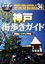 神戸街歩きガイド ブルーガイドニッポンアルファ311/ブルーガイド編集部(その他) afb