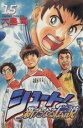 【中古】 シュート!〜新たなる伝説〜(15) マガジンKCShonen magazine comics/大島司(著者) 【中古】afb
