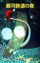 【中古】 銀河鉄道の夜 ポプラ社文庫/宮沢賢治【著】 【中古】afb