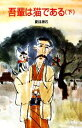 【中古】 吾輩は猫である(下) ポプラ社文庫/夏目漱石【著】 【中古】afb