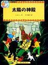 【中古】 太陽の神殿 タンタンの冒険旅行7/エルジェ【著】,川口恵子【訳】 【中古】afb